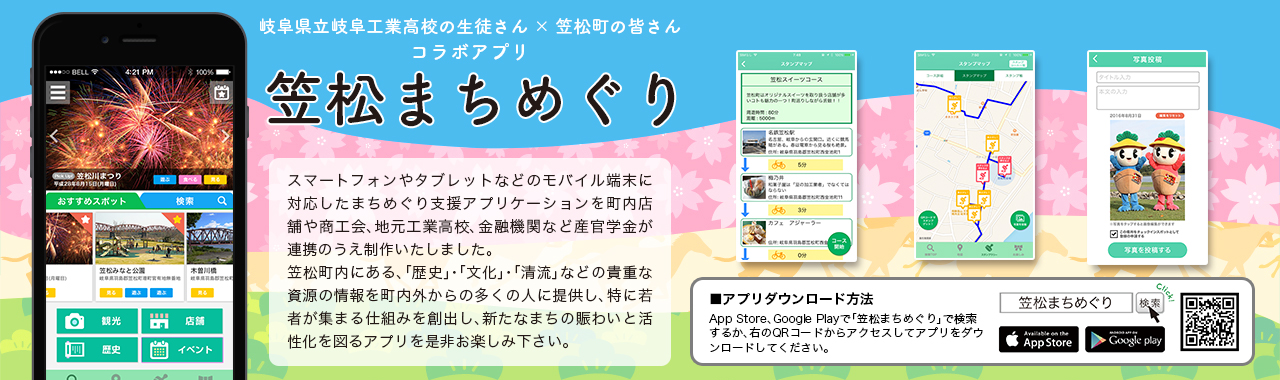 kasamatsu_app_banner