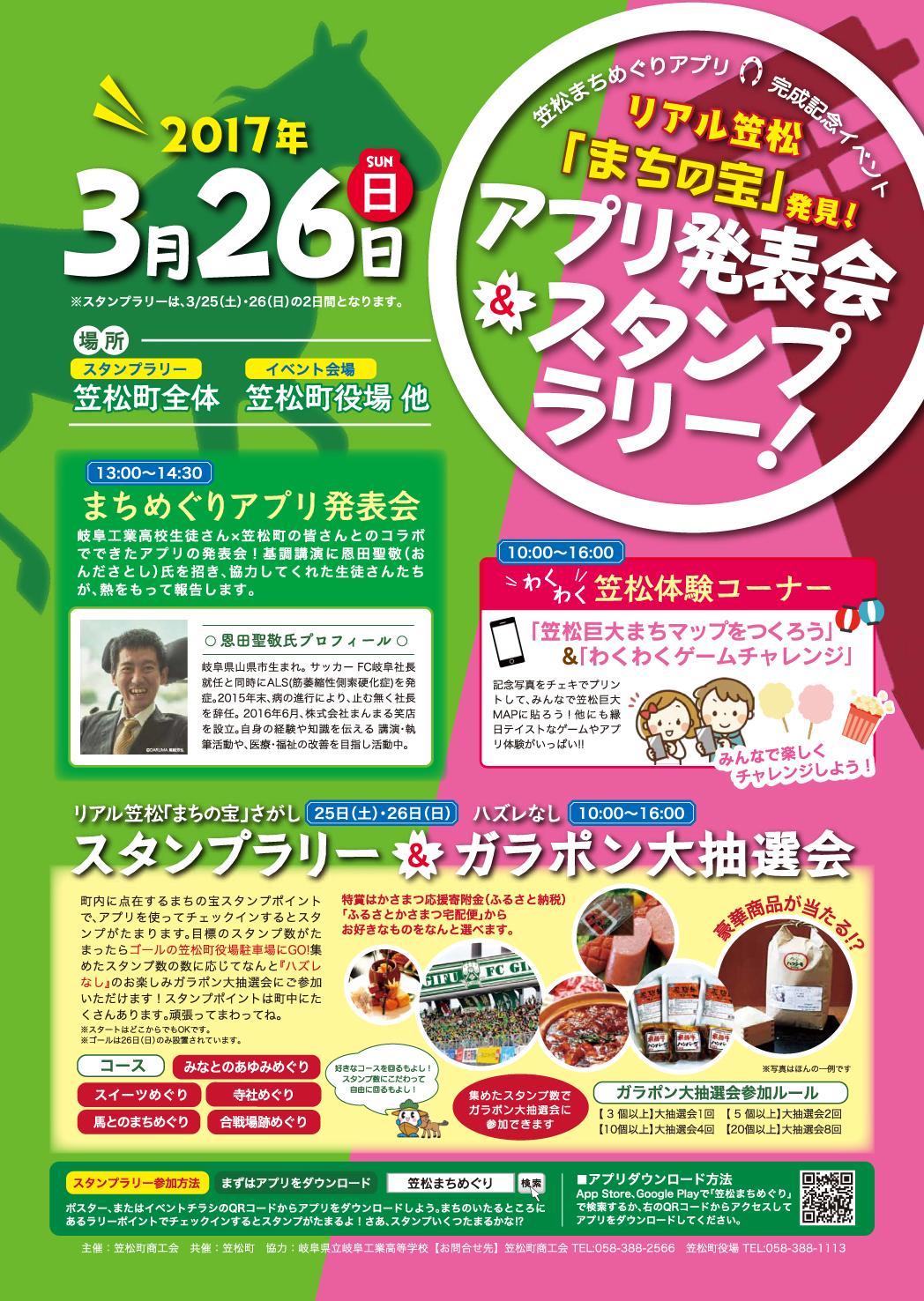 2017-笠松町ポスターB3